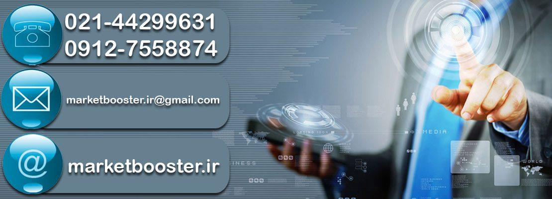 تماس با ما 44299631